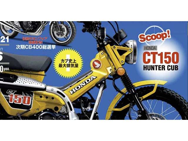 """Honda CT150 Hunter Cub: Tân binh sắp """"tham chiến"""" thị trường"""