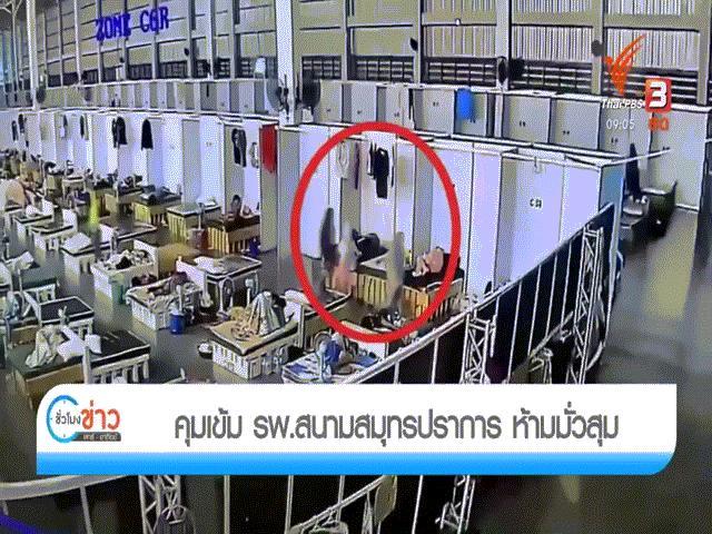 """Thái Lan: Có tin báo """"tiệc sex"""" ở bệnh viện Covid-19, quân đội lập tức đột kích"""
